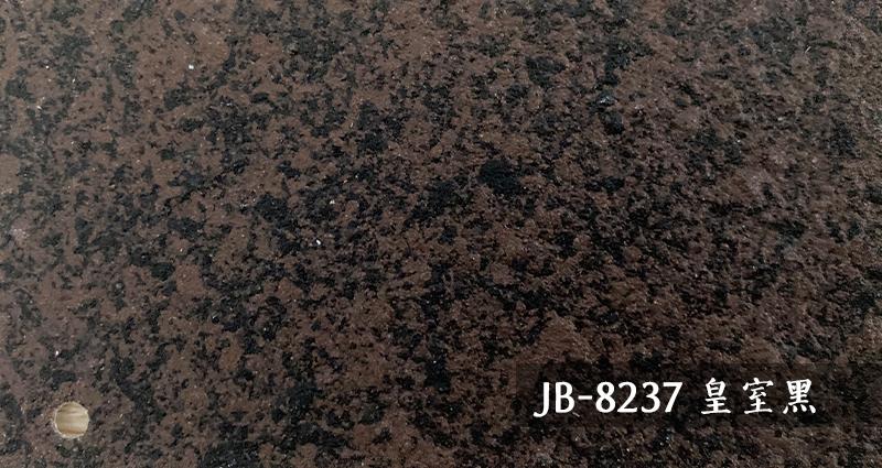 JB-8237皇室黑