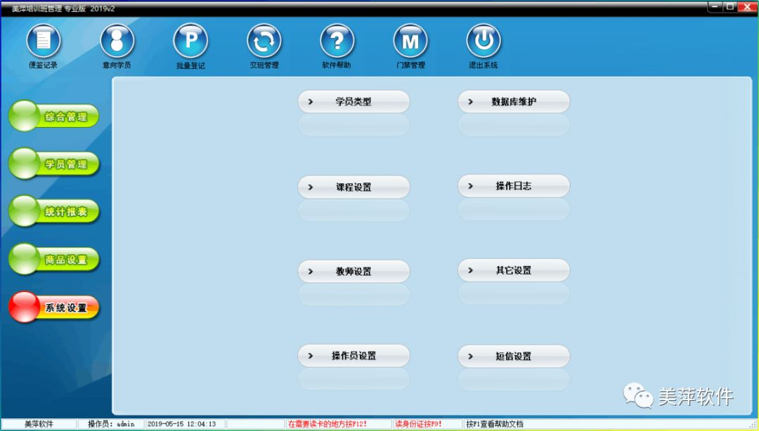 甘肃培训机构管理系统