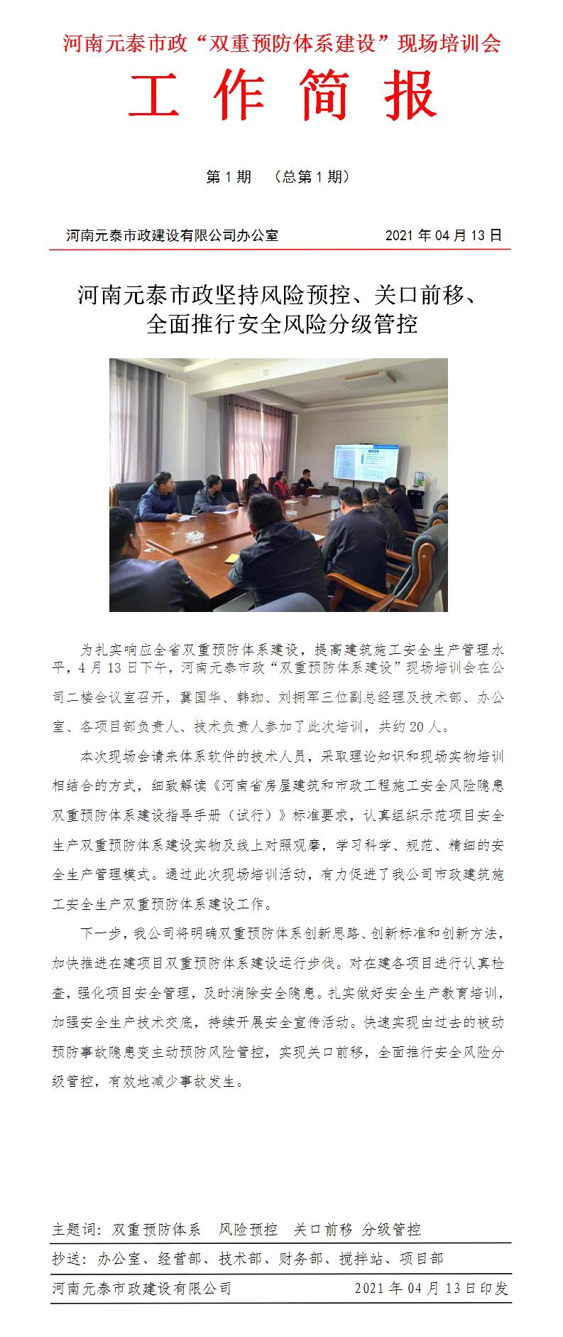 """河南元泰市政""""雙重預防體系建設""""現場培訓會 工作簡報"""