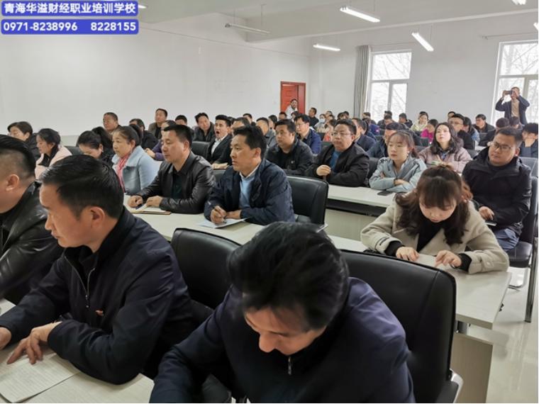 西宁会计培训中心
