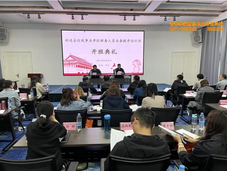 青海会计培训学校