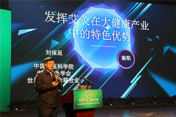 世界艾乡·健康中国——第四届中国艾产业发展大会暨世界艾乡灸法论坛在南阳开幕