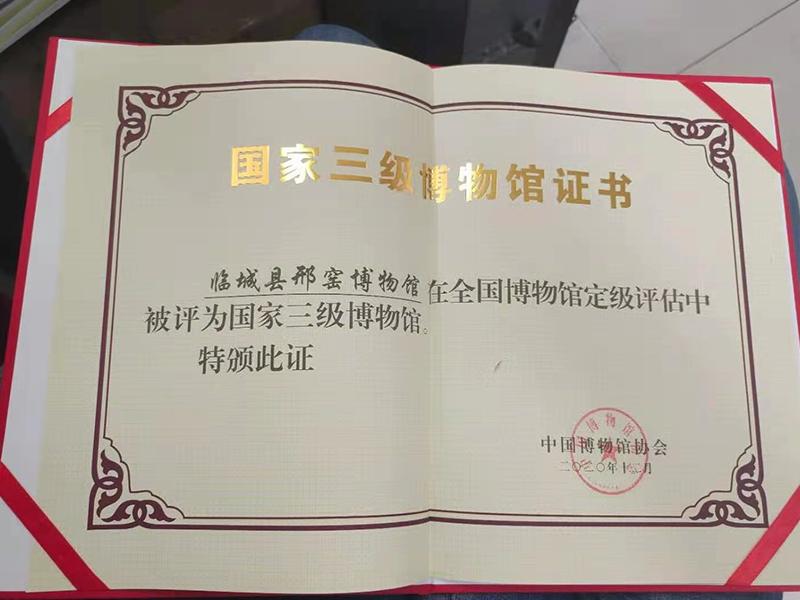 临城县邢窑博物馆被评为三级博物馆