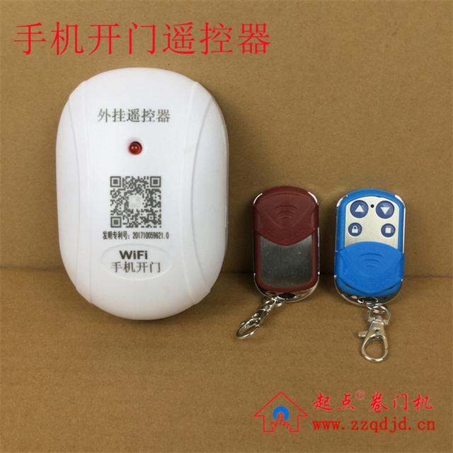 手机远程控制器