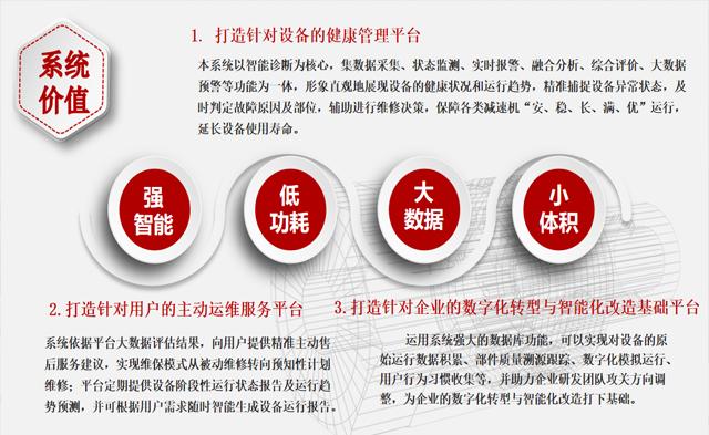 晋阳湖·第二届集成电路和软件业峰会