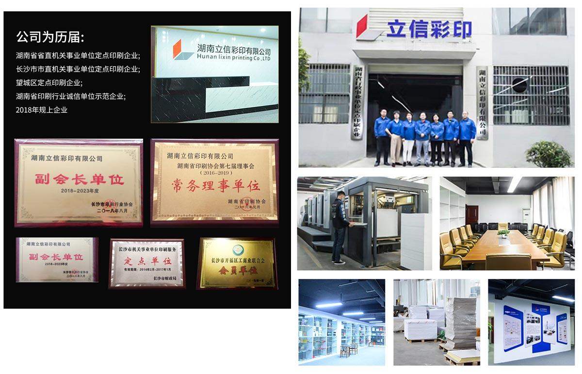 长沙印刷公司.jpg