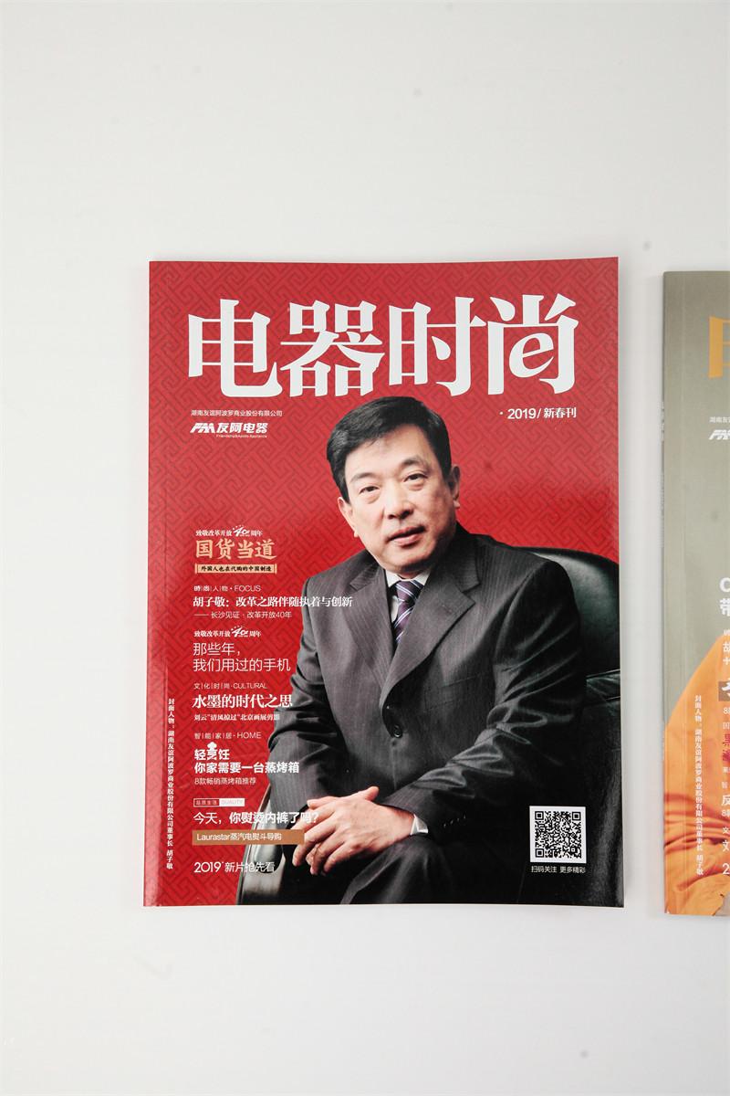 湖南杂志印刷