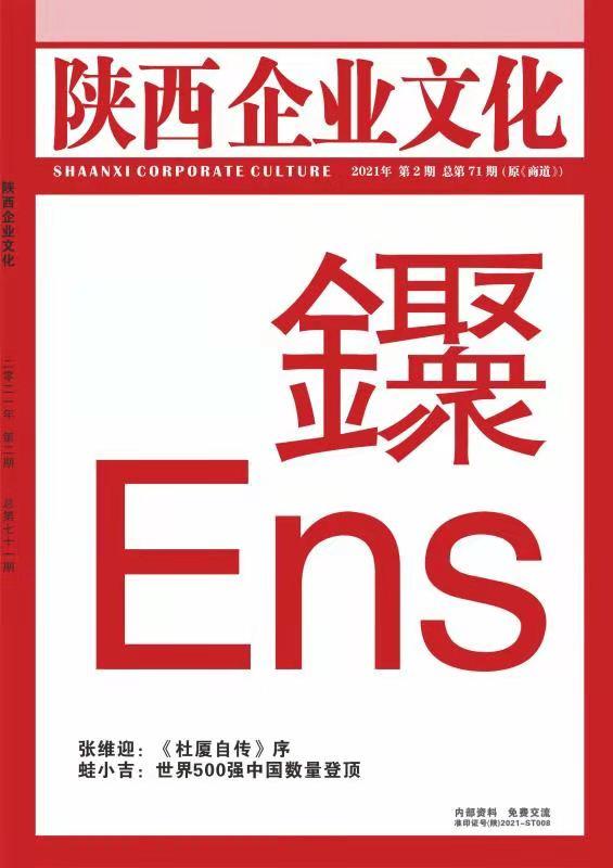 陕西企业文化建设协会