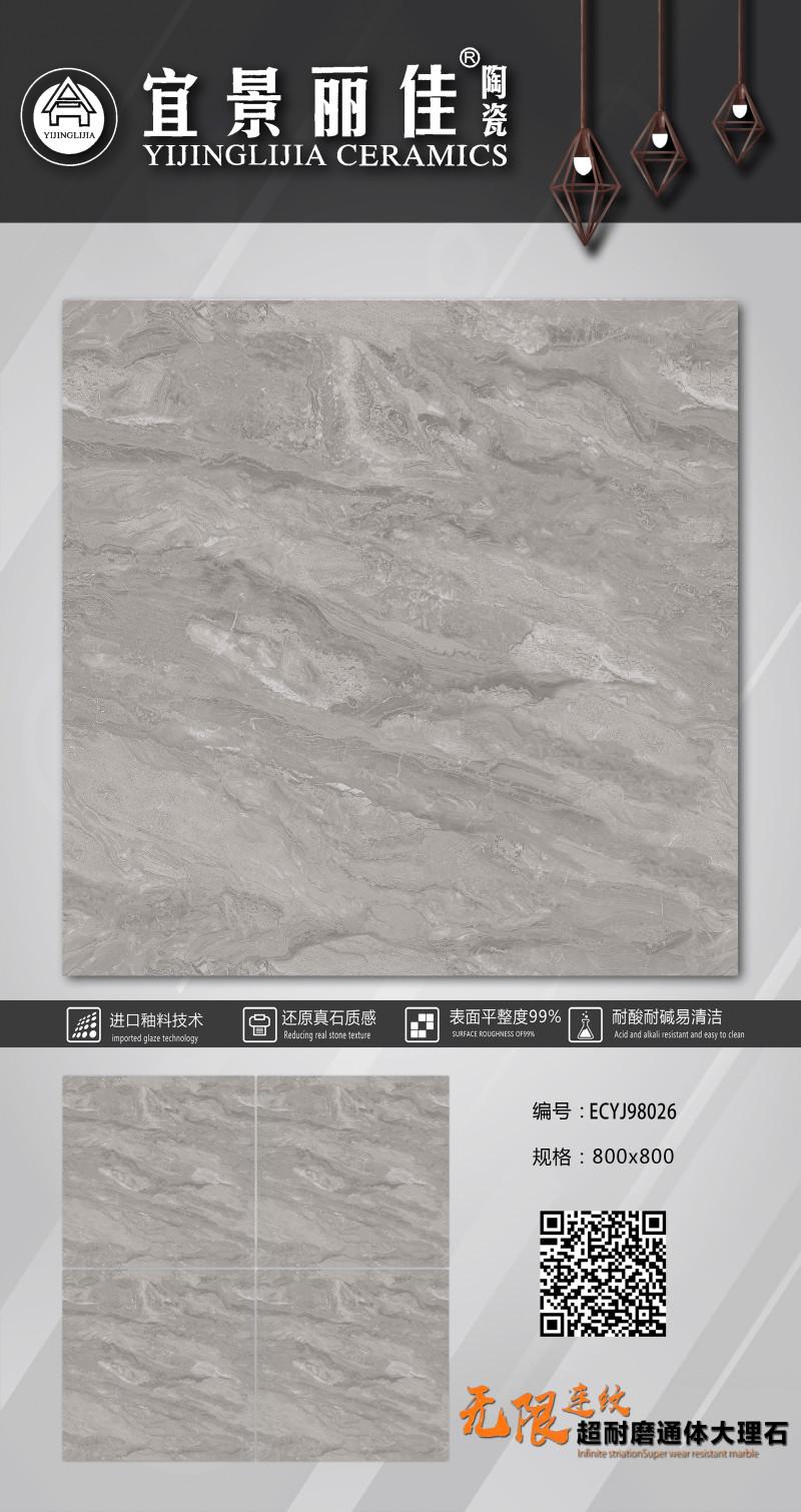 超耐磨通體大理石 ECYJ98026