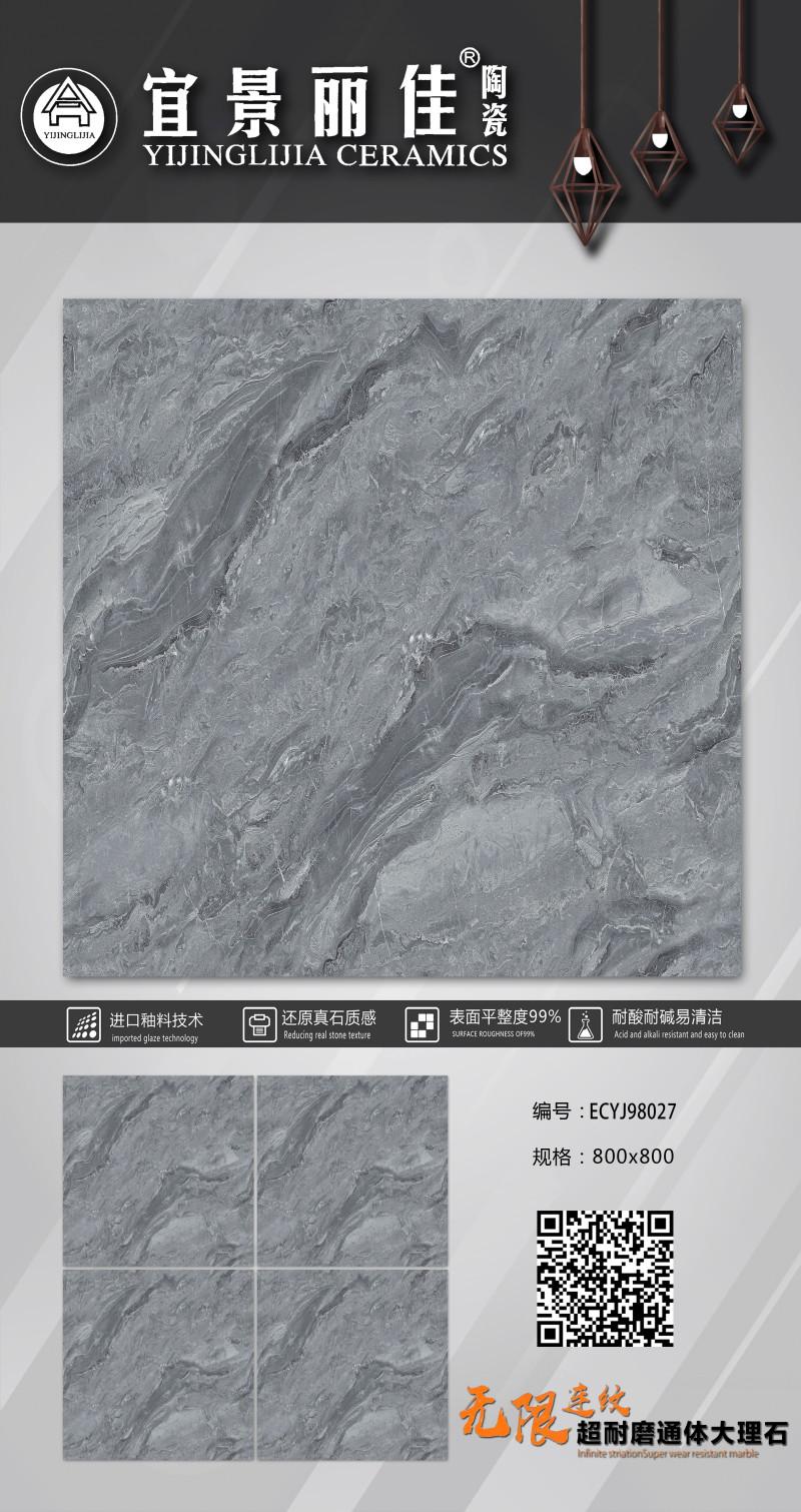 超耐磨通體大理石 ECYJ98027