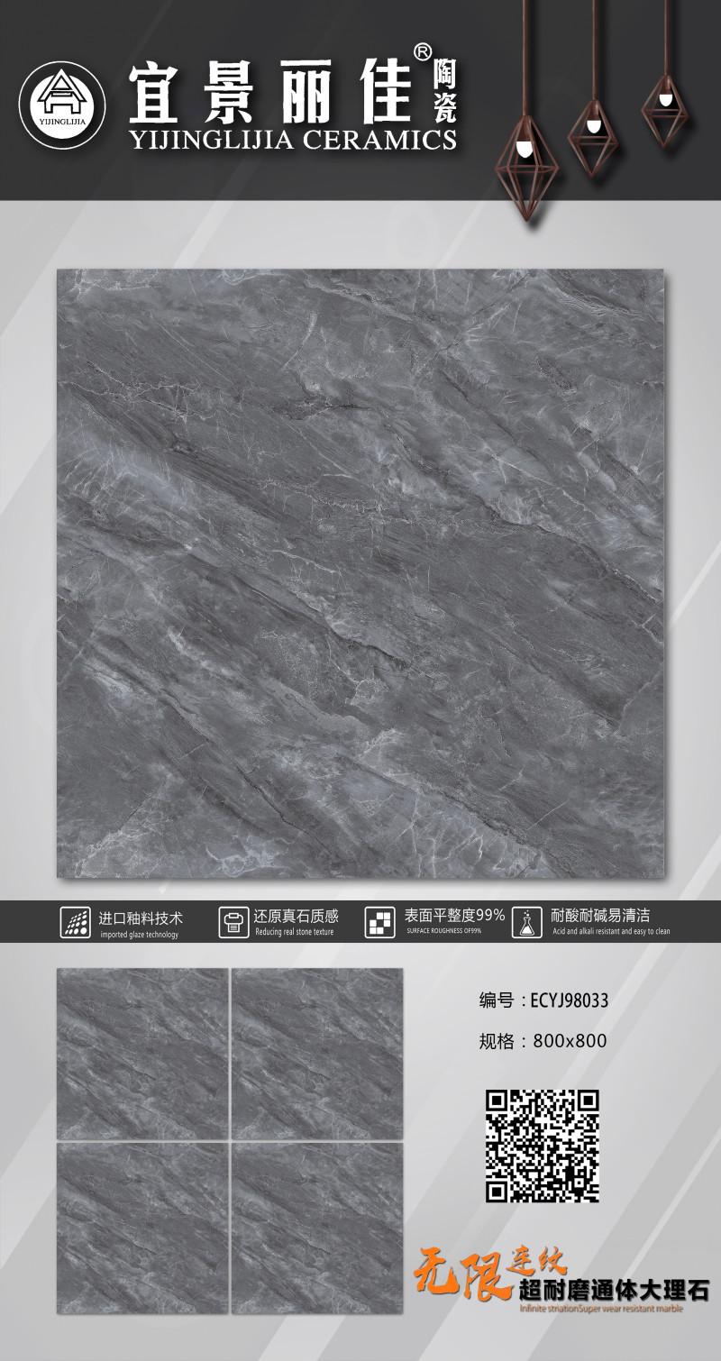 超耐磨通體大理石 ECYJ98033