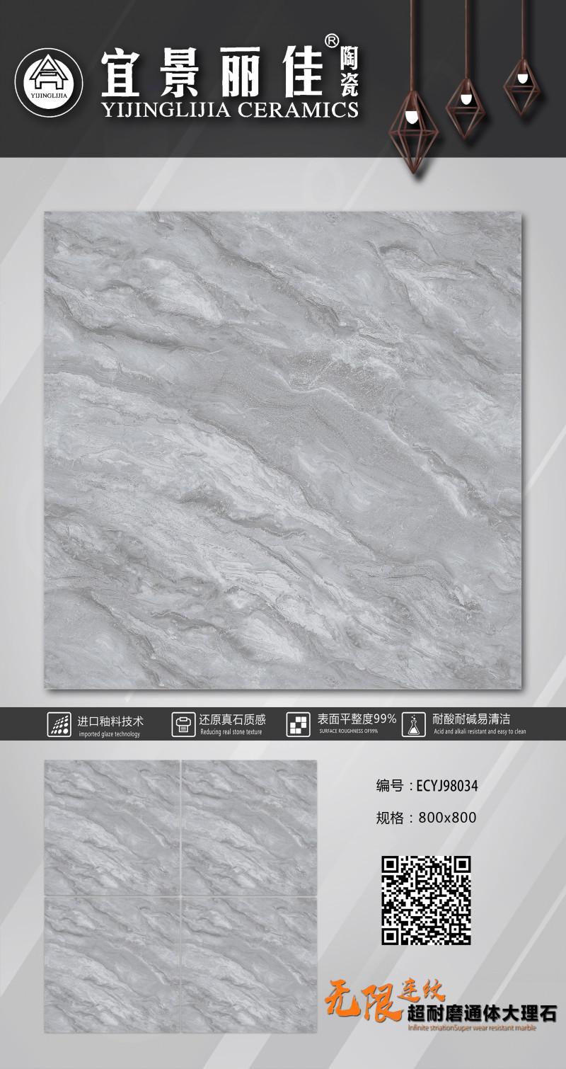 超耐磨通體大理石 ECYJ98034