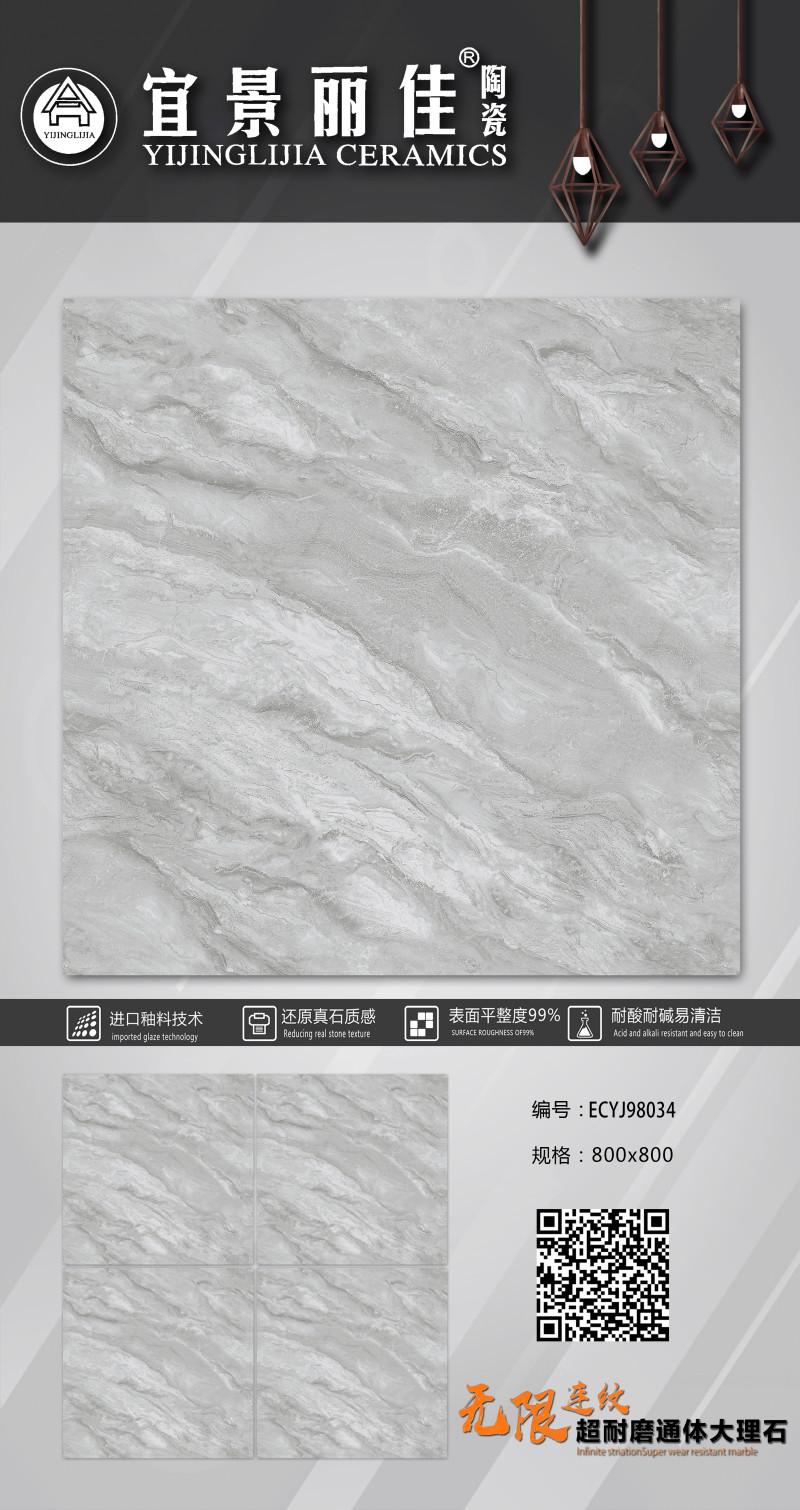超耐磨通體大理石 ECYJ98034-1