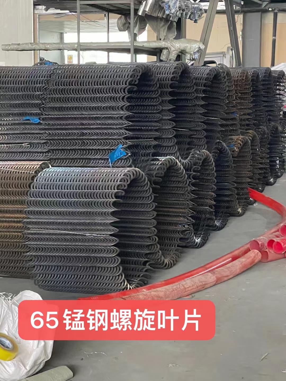 65锰钢螺旋叶片