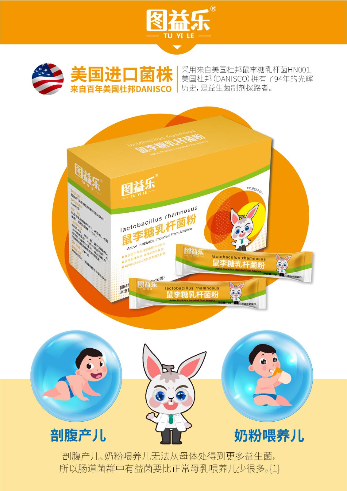 鼠李糖乳桿菌品牌