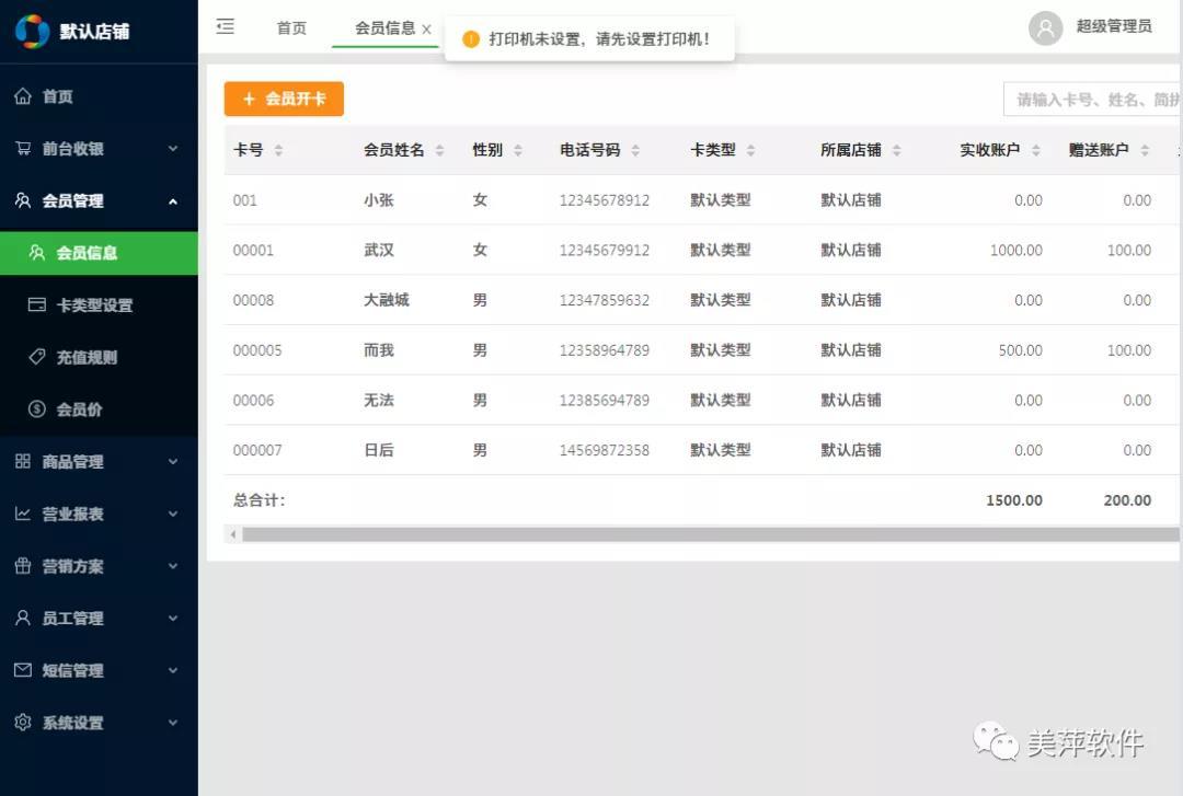甘肅云會員管理系統
