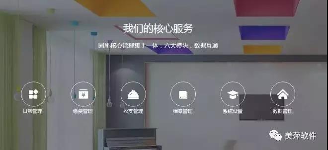 甘肅幼兒園管理軟件