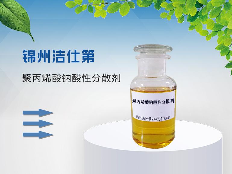 锦州分散剂多少钱