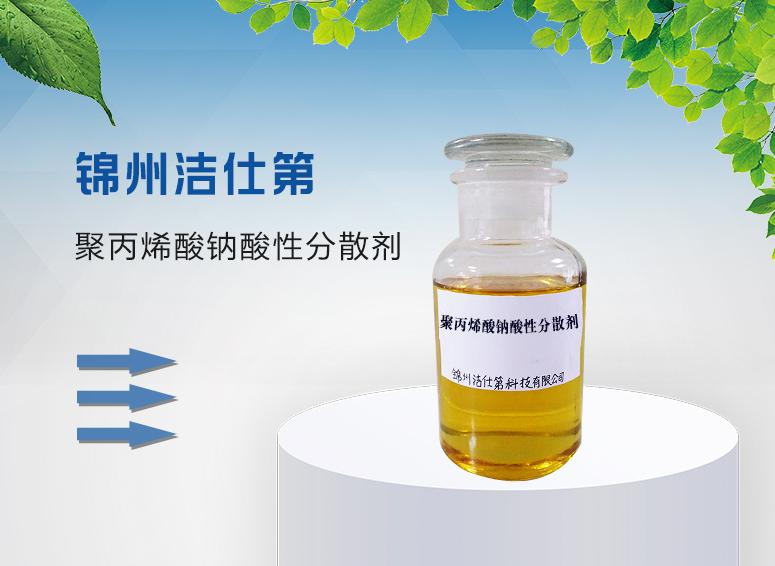 锦州聚丙烯酸钠厂家