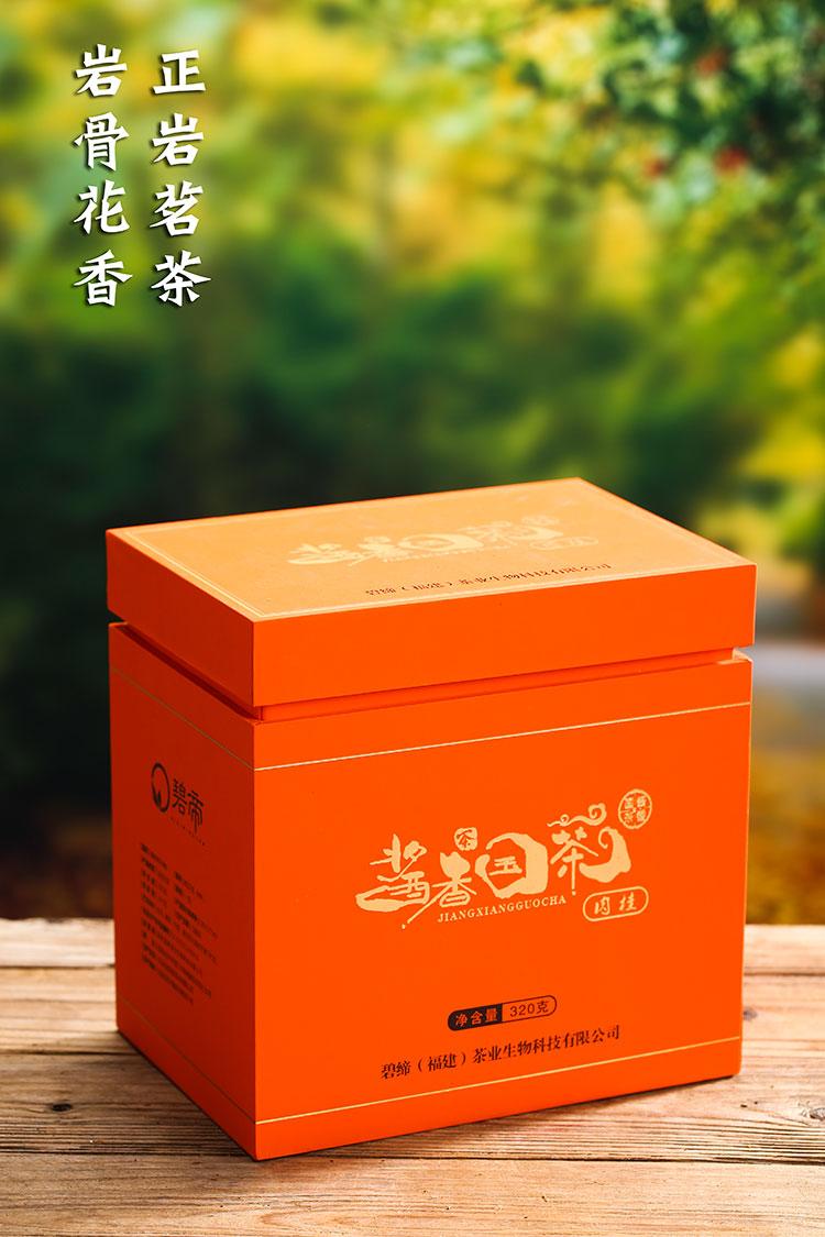 武夷岩茶肉桂酱香国茶