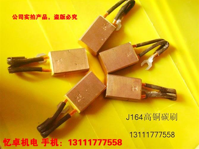 J164高铜电刷