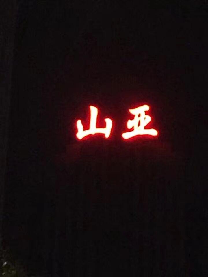 发光字LED发光字