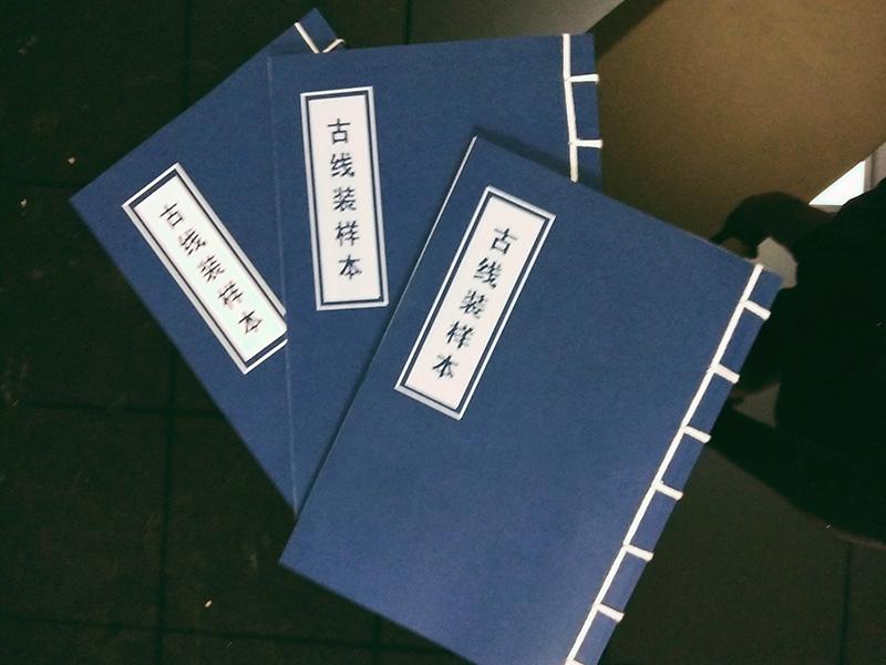 郑州书籍怎么装订?