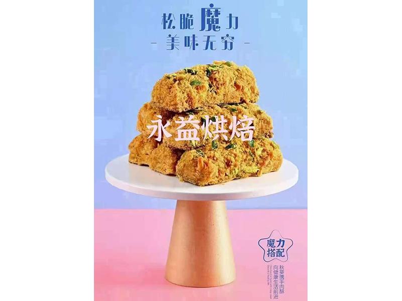 青海烘焙原料