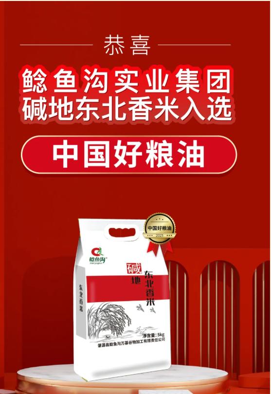 中国好粮油
