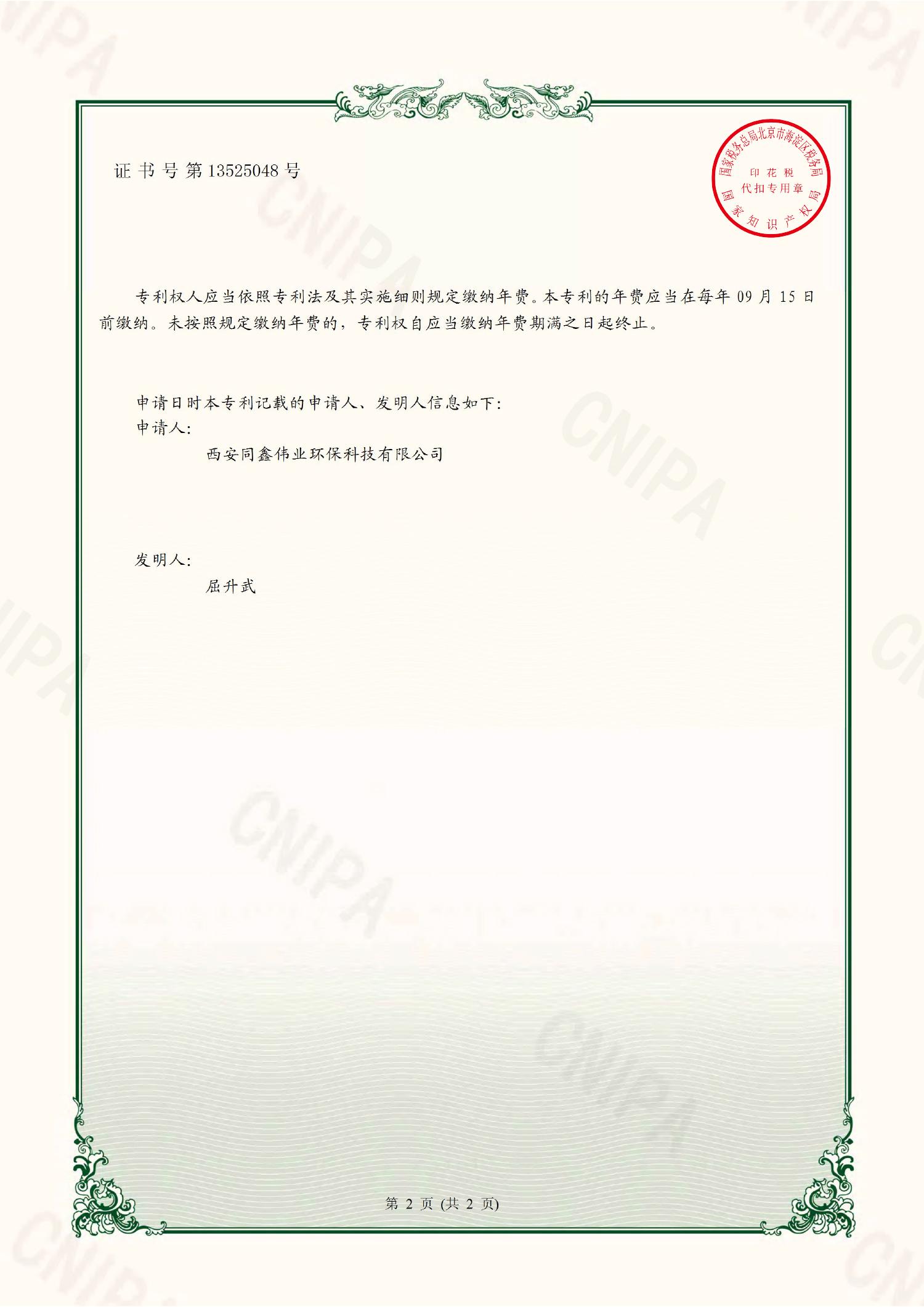 一种夯土墙上料装置  实用新型专利证书