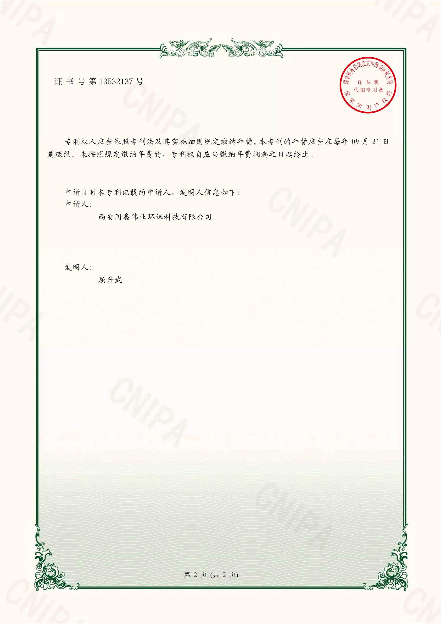 一种夯土墙模具  实用新型专利证书