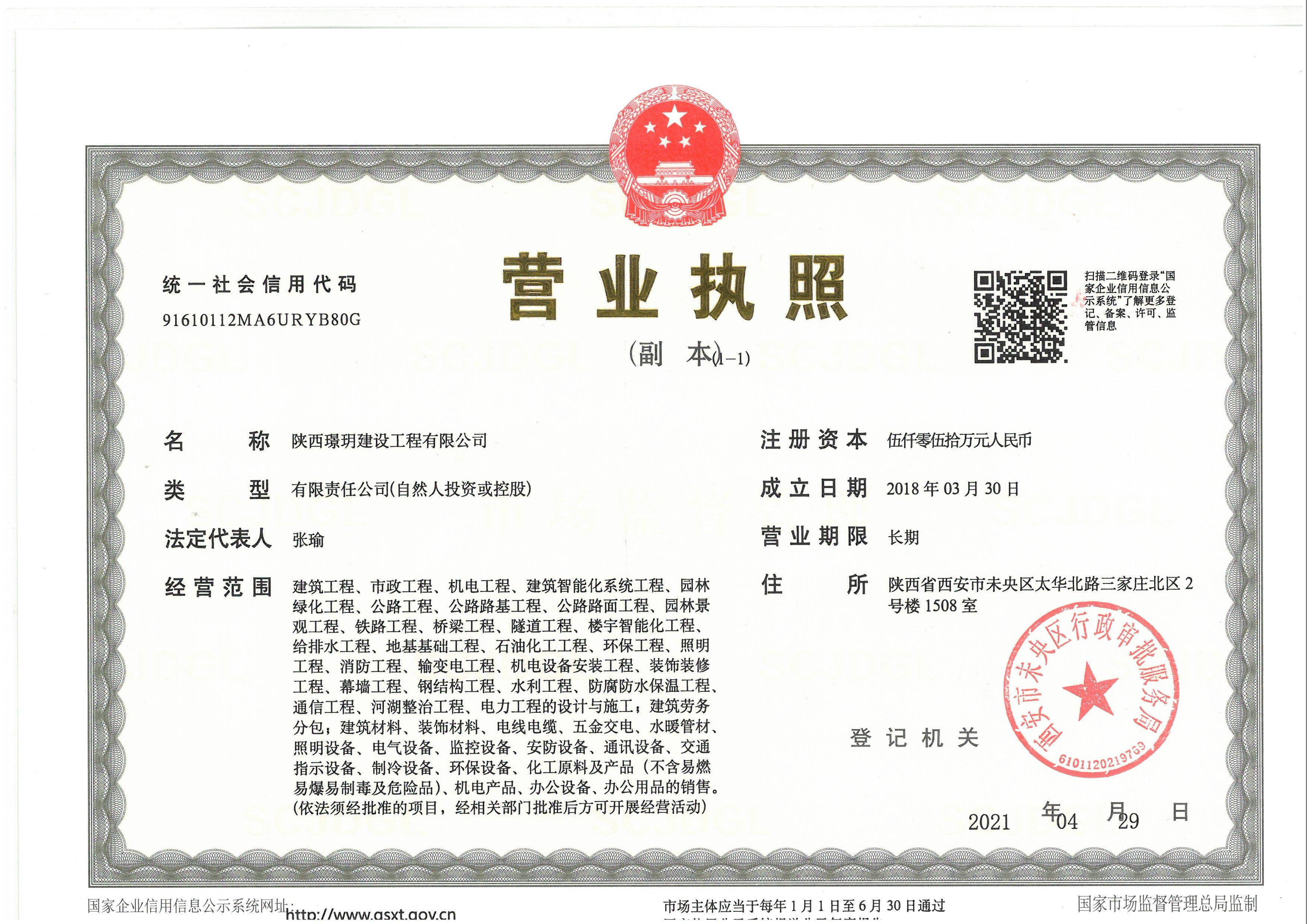 陕西璟玥建设工程有限公司