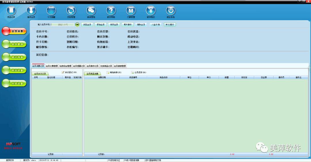 甘肃跆拳道俱乐部管理软件