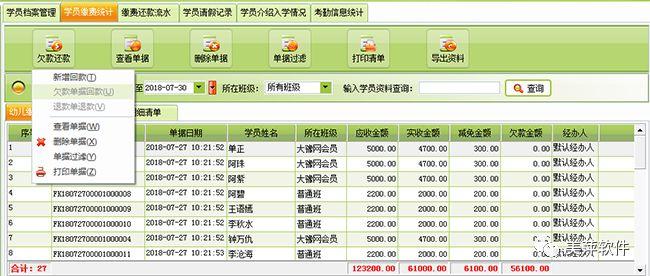 甘肃驾校收费管理软件