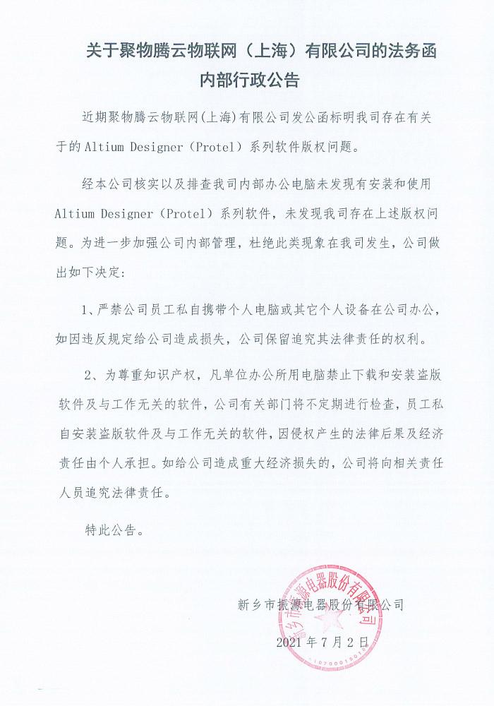 關于聚物騰云物聯網(上海)有限公司的法務函 內部行政公告