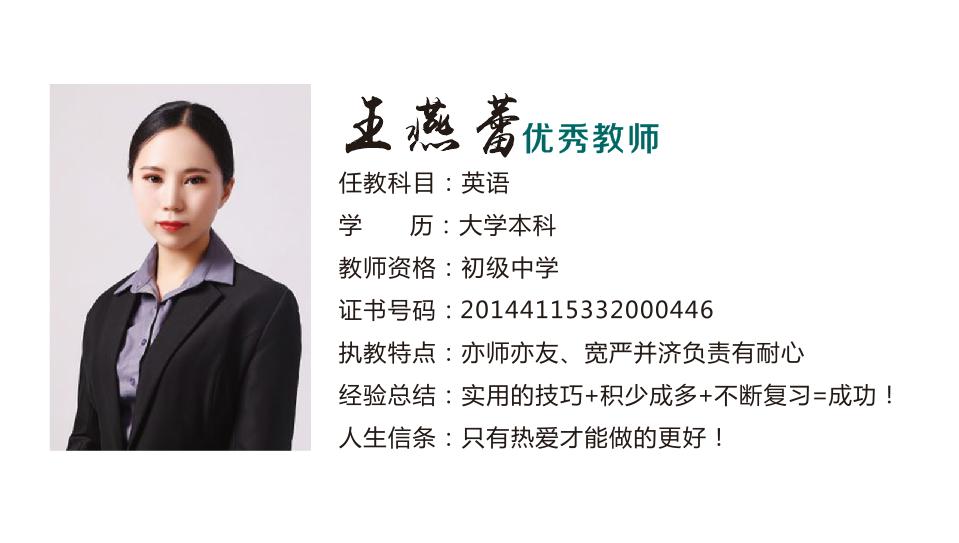 王燕蕾 英語老師