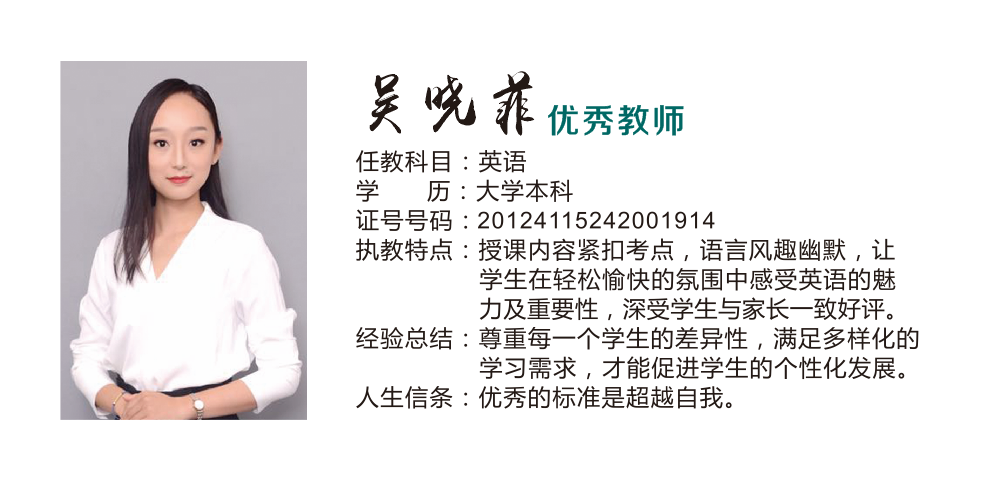 吳曉菲 英語老師