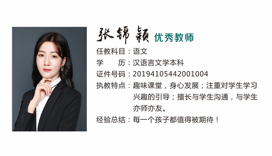 張錦穎 語文老師