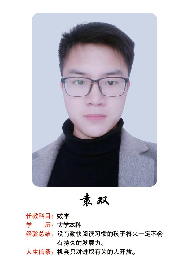 袁雙  數學老師
