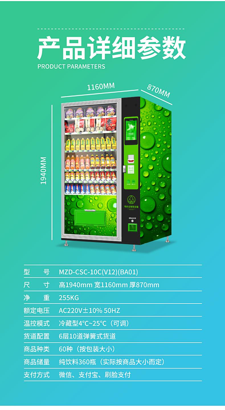 河南饮料零食售货机价格