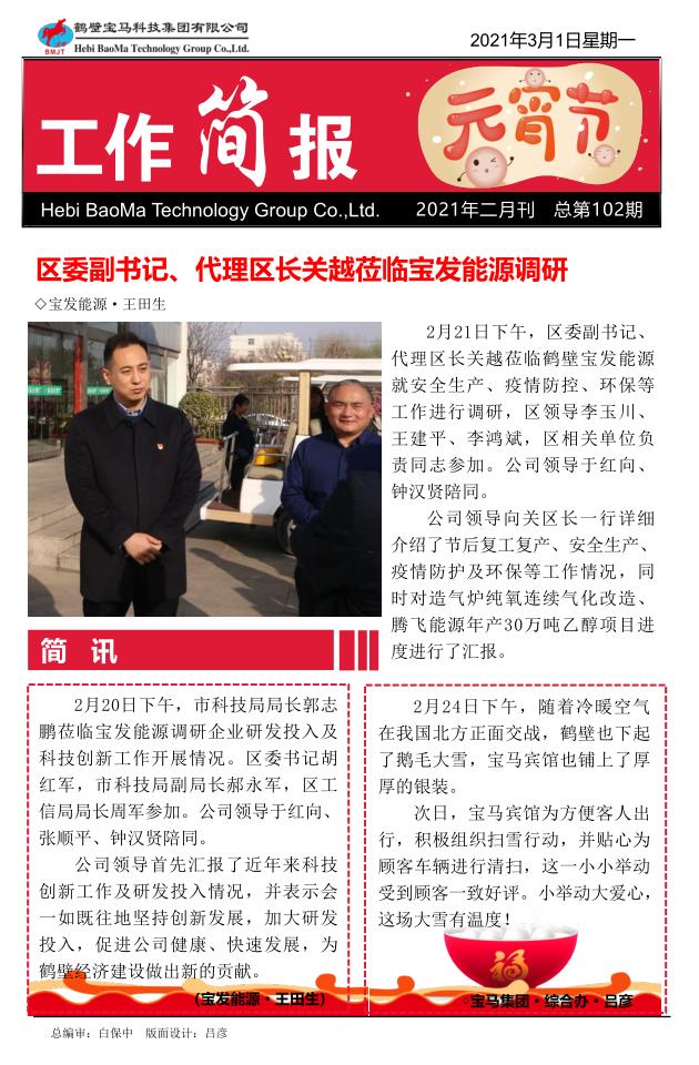 2021年宝马集团简报总102期2月刊