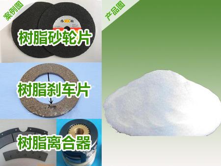磨料磨具用酚醛树脂