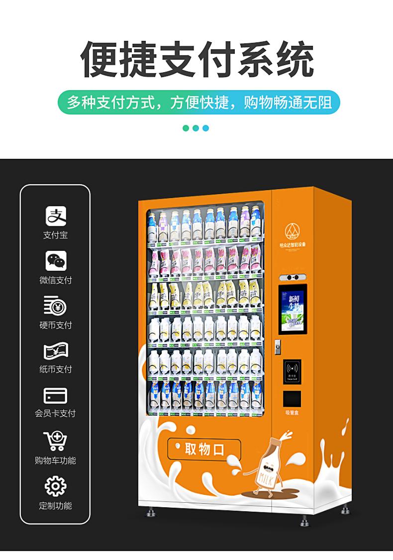 福建牛奶自动售卖机厂家定制