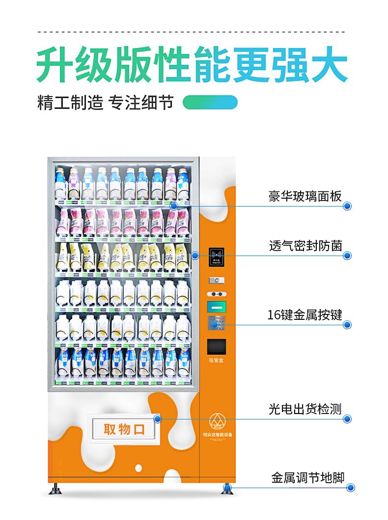 校园牛奶售货机哪家好