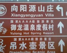 哈尔滨道路指示牌设施