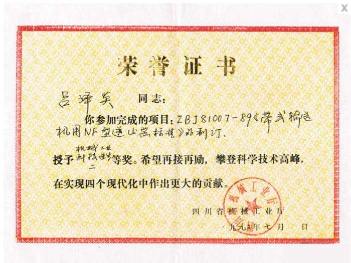 带式输送机用NF型逆止器标准 机械工业科技进步二等奖
