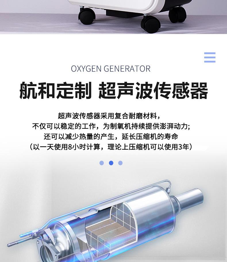 制氧机·5l