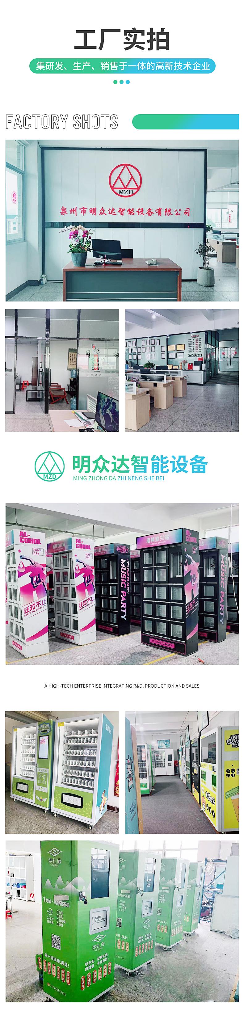 福建自动贩卖药柜