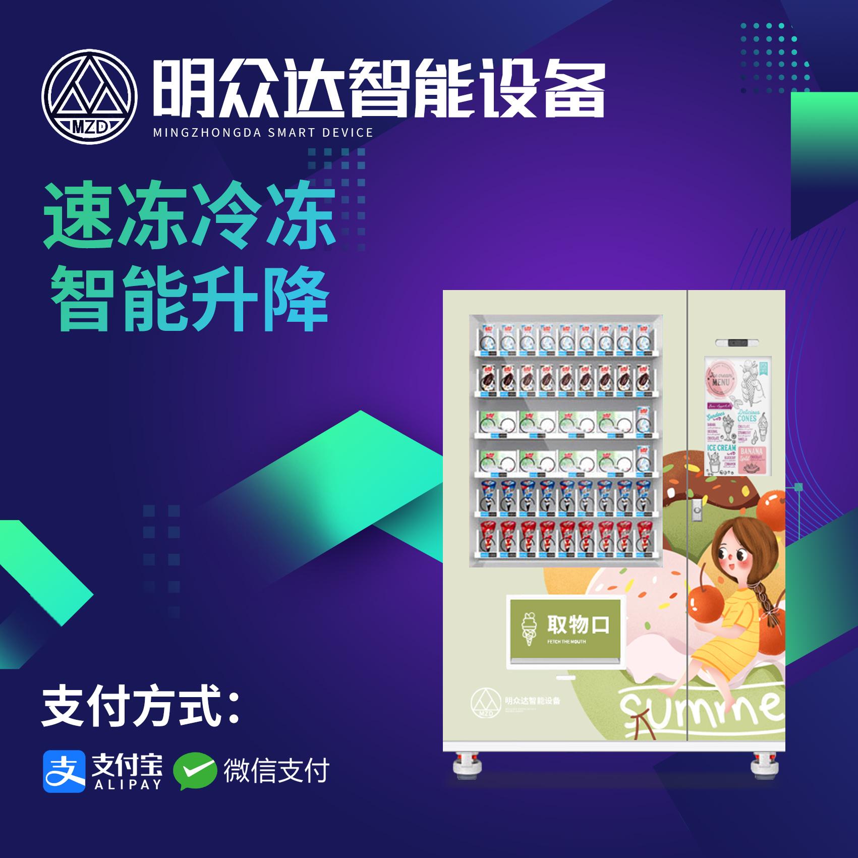 上海冰淇淋自动售货机