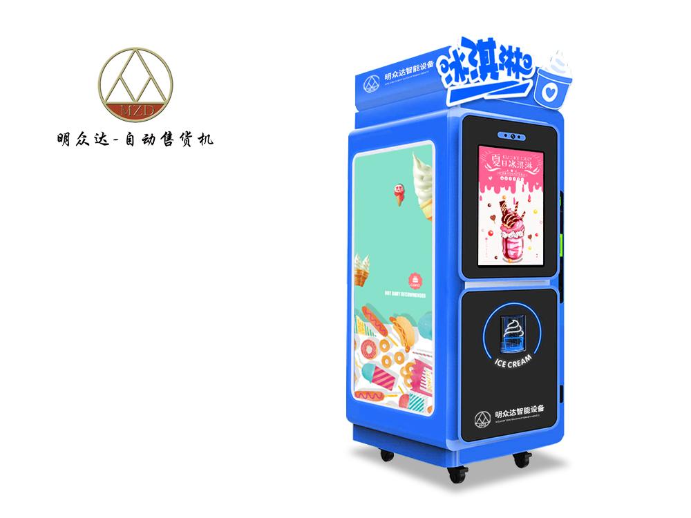 广东冰淇淋自动售卖机怎么样才能挣钱